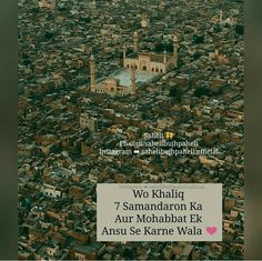 Vo sirf or sirf. Mera rab h🖤 Love Quetos, Peace And Love, Muslim Love Quotes, Islamic Love Quotes, Allah Quotes, Hindi Quotes, Best Qoutes, Allah Love, Islamic Messages