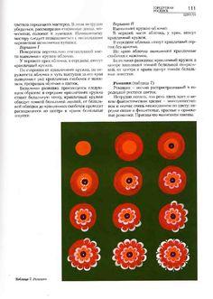 Супрун Л.Я - Городецкая роспись. – 148 фотографий