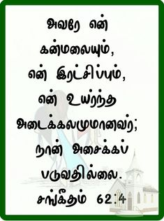 Jesus Wallpaper, Bible Verse Wallpaper, Bible Quotes, Bible Verses, Bible Words Images, Tamil Bible, Picture Quotes, Wallpapers, My Favorite Things