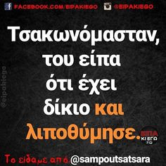 Funny Greek, Try Not To Laugh, Greek Quotes, Funny Moments, Funny Photos, Jokes, Lol, Humor, Funny Pictures
