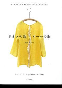 Vestiti di tessuto di lino e lana tessuto abbigliamento - artigianato giapponese modello libro