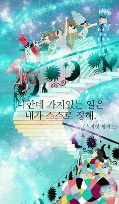 webtoon quote (spirit fingers) Spirit Fingers Webtoon, Geek Out, Cool Drawings, Manhwa, Geek Stuff, Fan Art, Anime, Inspiring Art, Fandom