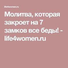 Молитва, которая закроет на 7 замков все беды! - life4women.ru