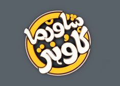 Arabic Logo Designs and Especially Arabic Calligraphy Logo designs look elegant, classy and Royal. Arabic Logo designs are also very hard to design as these are altogether different from normal logo designs. Create Logo Design, Food Logo Design, Food Poster Design, Minimal Logo Design, Logo Food, Identity Design, Arabic Calligraphy Design, Calligraphy Logo, Juice Logo