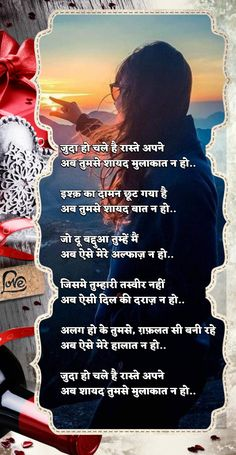 Love Quotes In Hindi, Sad Love Quotes, Army Quotes, Cute Love Gif, General Knowledge Facts, Gujarati Quotes, Writings, Song Lyrics, Mythology