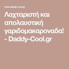 Λαχταριστή και απολαυστική γαριδομακαροναδα! - Daddy-Cool.gr Daddy, Vegan, Vegans, Fathers