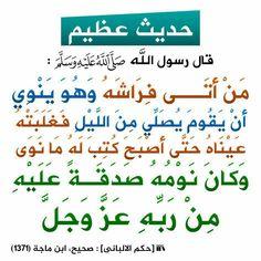 Islamic Phrases, Islamic Messages, Islamic Quotes, Islamic Art, Islam Hadith, Islam Quran, Quran Verses, Quran Quotes, Coran Tajwid