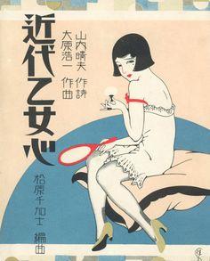 From the Stacks: Deco Japan: Kunst und Kultur gestalten, - Setas - Art Japan Illustration, Art Deco Illustration, Beauty Illustration, Japanese Graphic Design, Japanese Prints, Art Vintage, Vintage Posters, Vintage Magazine, Art Deco Posters