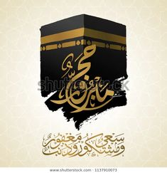 Hajj banner with arabic calligraphy for islamic greeting with kaaba illustration - Translation of text : Hajj (pilgrimage) May Allah accept your Hajj and grant you forgiveness Eid Al Adha Greetings, Eid Mubarak Wishes, Banner, Hajj Mubarak, Adha Mubarak, Eid Stickers, Hajj Pilgrimage, Islamic Posters, Islamic Quotes