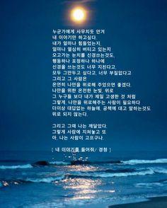 그런 당신을 내가 위로해요 Korean Text, Korean Quotes, Korean Aesthetic, Learn Korean, Korean Language, Aesthetic Pictures, Cool Words, Best Quotes, Poems