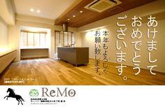 REMO(リーモ)【百田工務店】