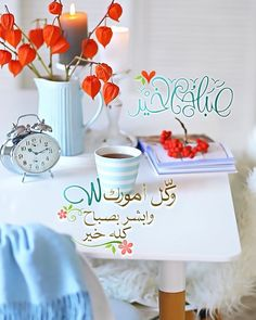 Morning Words, Morning Wish, Morning Images, Good Morning Quotes, Your Smile Quotes, Beautiful Morning Messages, Jumma Mubarak Images, Good Morning Greetings, Islamic Pictures