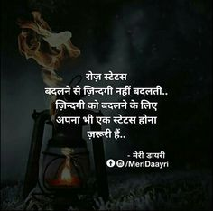 Motivational Quotes In Hindi, All Quotes, Hindi Quotes, Quotations, Qoutes, Life Quotes, Positive Thoughts, Deep Thoughts, Chanakya Quotes