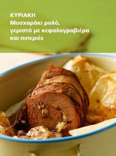 Το μενού της εβδομάδας (16 έως 22/4) - www.olivemagazine.gr Meatloaf, Banana Bread, Beef, Desserts, Recipes, Food, Meat, Tailgate Desserts, Deserts