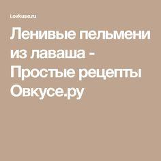 Ленивые пельмени из лаваша - Простые рецепты Овкусе.ру
