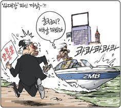 [김용민의 그림마당]2017년 7월 12일