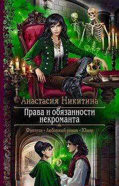 Manga, Books, Movies, Movie Posters, Art, Literatura, Art Background, Libros, Film Poster