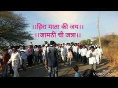 ।। जामठी ची जत्रा ।। Jamthi Chi Jatra ll (2019) - YouTube World, Videos, Youtube, The World, Video Clip, Youtube Movies, Peace, Earth