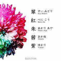 人気の一文字名からかわいらしいイメージの名前をピックアップしました。 その他の一文字の名前はリンク先をチェック!  #名付けポン #名付け #名前 #漢字 #プレママ #マタニティ #ぷんにー #妊娠 #妊婦 #初マタ #女の子ママ予定 #一文字の名前 #Japanesename #Japanesekanji #kanji #hiragana #femalejapanesenames Japanese Quotes, Japanese Names, Learning, Color, Design, Colour, Teaching, Design Comics