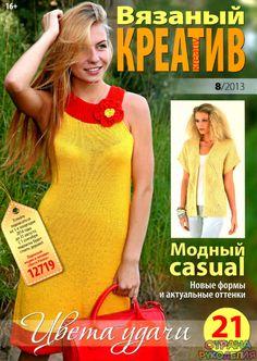 Вязаный креатив 08 2013 - Вязанный креатив - Журналы по рукоделию - Страна…