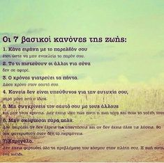 Smart Quotes, Clever Quotes, Best Quotes, Quotes Quotes, My Life Quotes, Relationship Quotes, Unique Words, Greek Words, Greek Quotes