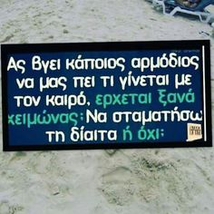 Funny Greek Quotes, Funny Picture Quotes, Funny Pictures, Funny Quotes, Funny Statuses, Just Kidding, Just For Laughs, Laugh Out Loud, The Funny