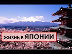 Жизнь в ЯПОНИИ 2017. Плюсы и минусы, для русских, факты о жизни в Японии