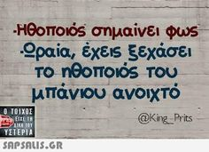 αστειες εικονες με ατακες Funny Greek Quotes, Sarcastic Quotes, Funny Quotes, Life Quotes, English Quotes, True Words, Just For Laughs, Friends In Love, Funny Images