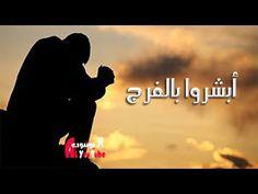 سورة والله ما قرأها مكروب الا وفرج الله همه وغمه وحزنه ويسر أمره
