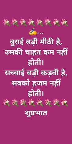 Wise Sayings, Wise Quotes, Qoutes, Good Morning Images, Good Morning Quotes, Inspirational Quotes In Hindi, Motivational Quotes, Mood Off Quotes, Flower Box Gift