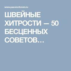 ШВЕЙНЫЕ ХИТРОСТИ — 50 БЕСЦЕННЫХ СОВЕТОВ…