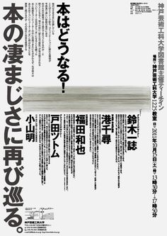 Japan Graphic Design, Graphic Design Posters, Graphic Design Typography, Graphic Design Inspiration, Japanese Typography, Typography Layout, Asian Design, Japanese Poster, Poster Layout
