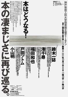 本はどうなる 戸田ツトム 鈴木一誌