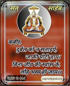 8th Wedding Anniversary Gift, Precious Book, Sa News, Gita Quotes, Spiritual Teachers, Bhagavad Gita, Book Of Life, Way Of Life, Deep Thoughts