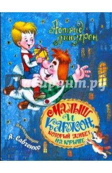 Линдгрен Астрид - Малыш и Карлсон, который живет на крыше ISBN: 978-5-17-052096-1 Изд. АСТ