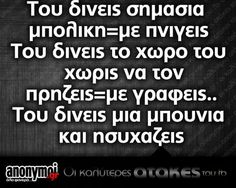 Greek Quotes, True Words, Haha, Funny Quotes, Jokes, Humor, Funny Phrases, Husky Jokes, Ha Ha