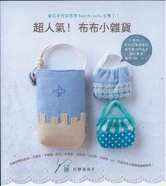 Making Cute Small Bags by Komihinata- Japanese Craft Book (In Chinese)
