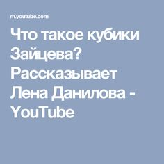 Что такое кубики Зайцева? Рассказывает Лена Данилова - YouTube
