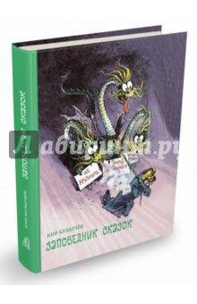 Кир Булычев - Заповедник сказок обложка книги