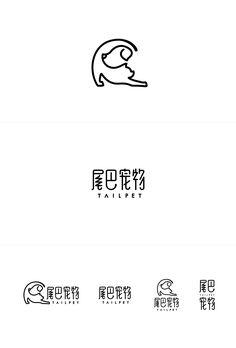 尾巴宠物 - 一间提供全方位宠物服务的店铺要如何脱颖而出?摆脱脏乱差的低端形象是前进的第一步。我们在进行行业分析后认识到现在的宠物连锁在形象建设上都太过古板教条。所以设计了这一稿纯粹由线条构成的 logo。以伸懒腰的猫咪为基底融合了梗犬的头部,将宠物店的主要服务对象巧妙而优美的结合了起来。 Japanese Logo, Creative Logo, Line Art, Logo Branding, Identity, Logo Design, Logos, Stripes