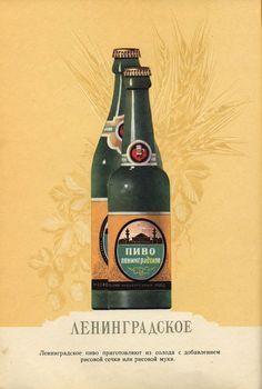 Пиво и безалкогольные напитки СССР в каталоге 1957-го года
