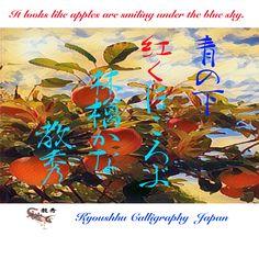 りんごって、秋の季語 なんだよな~ 【 書道 教秀 JAPAN 】 http://kyoushhu538.businesscatalyst.com/