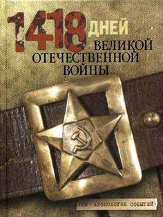 Великая отечественная война хронологическая таблица 1418 дней Великой Отечественной войны. Хронология событий