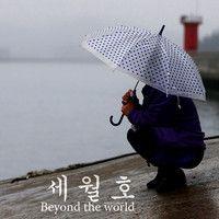 세월호 Beyond The World - Simeon Lumgair World, Music, Musica, Musik, Muziek, The World, Music Activities, Songs