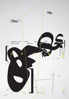 Experimental Persian typography:  poster for 'Homage of Esfahan (The city)' 2011. via Creative Inspiration