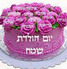 С днем рождения на иврите открытка, расшифровкой имени денис