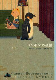 アンドレイ・クルコフ 沼野恭子『ペンギンの憂鬱』 新潮社