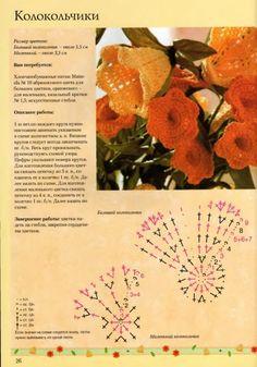 Вязание крючком цветы колокольчики схемы