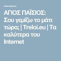 ΑΓΙΟΣ ΠΑΪΣΙΟΣ: Σου γεμίζω το μάτι τώρα; | Treloi.eu | Τα καλύτερα του Internet