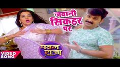 "#Mp3 #Download #Mp3Download #Mp3Song   #Movie :Pawan Raja. Song :Jawani Sikahar Par, #Singer : #PriyankaSingh. #Lyrics :Sumeet Chandravanshi, #MusicDirector :Avinash Jha""Ghunghroo"" #Bhojpuri #BhojpuriSong  #BhojpuriVideoSong #bhojpurivideo #BhojpuriBeat  #NewSong #Bhojpuri2017 #mp4 #bhojpurimovie #NewVideoSong #MovieSong #BhojpuriCinema #Film #Cinema"